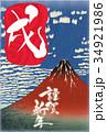 戌年 戌 赤富士のイラスト 34921986