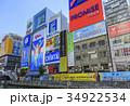 大阪府・道頓堀 34922534