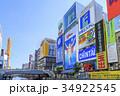 大阪・道頓堀 34922545