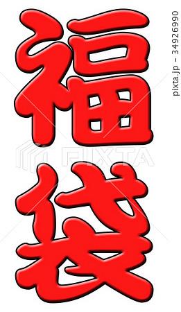 福袋の文字広告 34926990