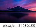 富士山 夕焼け 山中湖の写真 34930155