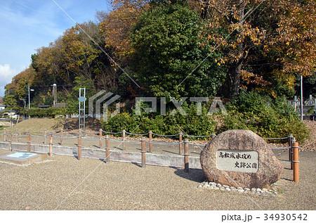 高松城水攻め史跡公園 34930542