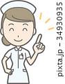 女性 看護師 ベクターのイラスト 34930935