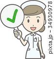 女性 看護師 ベクターのイラスト 34930978
