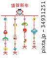 年賀状 年賀状テンプレート はがきテンプレートのイラスト 34931251