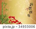 年賀状 ベクター 松竹梅のイラスト 34933006