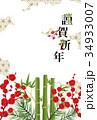 年賀状 ベクター 松竹梅のイラスト 34933007