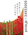 年賀状 ベクター 松竹梅のイラスト 34933009