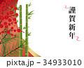 年賀状 ベクター 松竹梅のイラスト 34933010