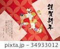 年賀状 戌 戌年のイラスト 34933012