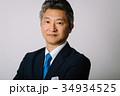 アジア人 男性 ミドルの写真 34934525