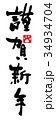 文字 謹賀新年 筆文字のイラスト 34934704