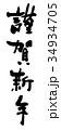 年賀状 文字 謹賀新年のイラスト 34934705