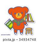 熊 読書 本のイラスト 34934748