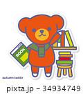 熊 読書 本のイラスト 34934749