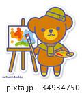 熊 スケッチ 絵のイラスト 34934750