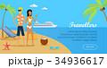旅行者 熱帯 島のイラスト 34936617