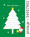 クリスマスカード 34937902