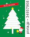 クリスマスカード 34937908