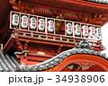伊佐爾波神社 34938906