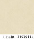 ベージュの紙 34939441