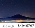 富士山 夜空 雲海の写真 34946797