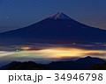 富士山 夜空 雲海の写真 34946798