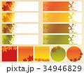 秋のインデックスセット 1 (テキスト無し) 34946829