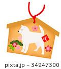 戌 戌年 絵馬のイラスト 34947300