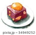 和菓子 栗蒸しようかん ようかんのイラスト 34949252