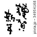年賀状 文字 謹賀新年のイラスト 34954168