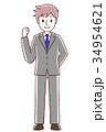 ビジネスマン サラリーマン 会社員のイラスト 34954621