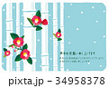 寒中見舞い 竹椿 34958378