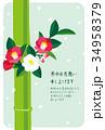 寒中見舞い 竹椿 34958379