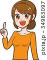 ベクター 女性 人物のイラスト 34963097