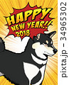 戌 戌年 犬のイラスト 34965302