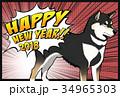 戌 戌年 犬のイラスト 34965303