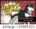 戌 戌年 犬のイラスト 34965321
