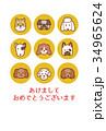 年賀状 戌年 犬のイラスト 34965624