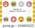 年賀状 戌年 犬のイラスト 34965625
