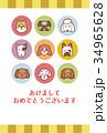 年賀状 戌年 犬のイラスト 34965628