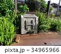 石のゴミ箱 34965966