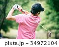 ゴルフをする中年男性 後ろ姿 34972104