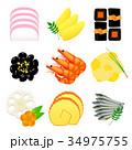 おせち料理 34975755