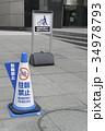 駐輪禁止 34978793