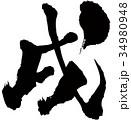 戌 干支 文字のイラスト 34980948
