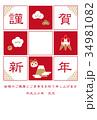 戌 犬 年賀状のイラスト 34981082