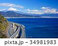薩埵峠 富士山 駿河湾の写真 34981983