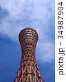 神戸ポートタワー ポートタワー ランドマークの写真 34987904