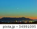 都市風景 市街地 町並みの写真 34991095